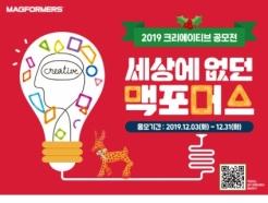 맥포머스, 크리에이티브 공모전 '세상에 없던 맥포머스' 개최