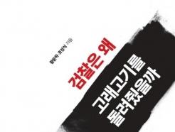 """'고래고기 사건' 책에서 황운하 """"검찰 비협조…보복수사였다"""""""