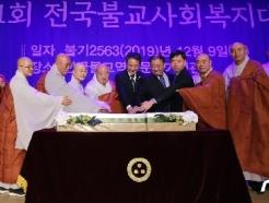 [사진] 전국 불교 사회복지대회 '수상자들을 축하하며'