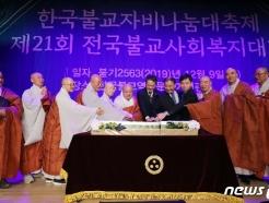 [사진] 전국 불교 사회복지대회 '축하 떡 나눔식'