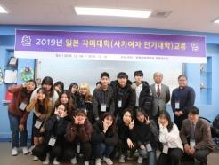 日 사가여자단기대학 방문단, 학술교류 위해 한림성심대 내방