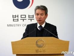 [사진] '중요사건 검찰 불기소결정문 공개 권고'