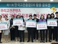 전주대 재학생, 한국고전종합DB 활용 공모전서 입상