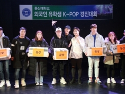 동신대, 외국인 유학생 K-POP 경진대회 진행
