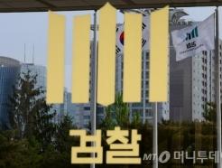검찰, '백신 입찰담합' 제약업체 임원·도매업체 대표 2명 구속기소