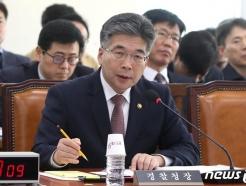 """경찰 """"'수사지휘권 폐지' 원안대로"""" 검찰 주장 반박"""