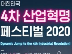 韓 4차산업혁명 미래는?…'4차산업혁명 페스티벌' 17일 개최