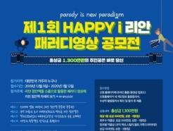 <strong>파마리서치프로덕트</strong> '리안 점안액' 활용 패러디영상 공모전