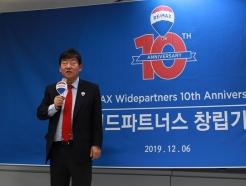 리맥스 와이드파트너스, '창립 10주년 기념행사' 성료