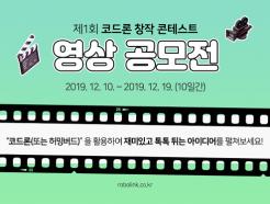 로보링크,' 제1회 코드론 창작 콘테스트' 영상 공모전 개최
