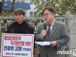 """전광훈 국보법 위반 혐의로도 고발당해…""""순국결사대 모집"""""""