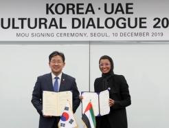 한-UAE, 2020년 문화교류의 해…중동 K컬처 꽃피운다