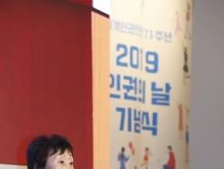 [사진] 기념사 하는 최영애 국가인권위원장