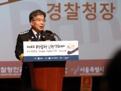 [사진] 민갑룡 경찰청장의 환영사