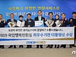 [사진] 국민행복민원실 분야 대통령상 수상자들