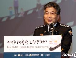 [사진] 환영사하는 민갑룡 경찰청장