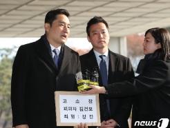 '성폭행 의혹' 김건모 고소건 강남경찰서가 수사한다