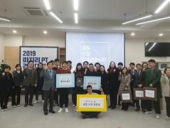 경희사이버대, '2019 프레젠테이션 경진대회' 실시