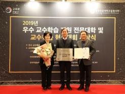 충북보과대, '2019년 우수 교수학습 지원 전문대학' 인정서 수상