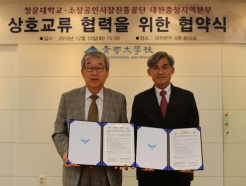 청운대-소상공인시장진흥공단 대전충청지역본부, MOU