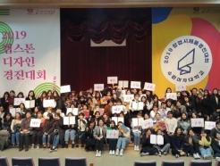 수원여대, '2019 산학협력 페스티벌' 성료
