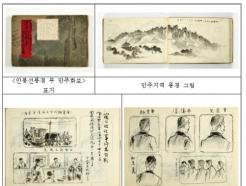 서울시, 현존 유일 안중근 의사 공판 기록물 국가문화재 등록 신청