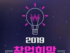 K-ICT창업멘토링센터, 12일 '2019 창업희망콘서트' 개최