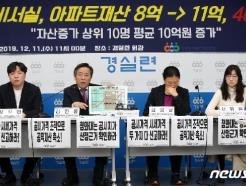[사진] 청와대 고위공직자 부동산 재산 변화 분석 발표 기자회견