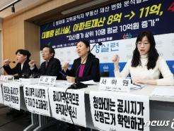 [사진] '청와대 고위공직자 집값, 3년 새 40% 올랐다'