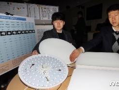 [사진] LED 등기구 비교정보 브리핑