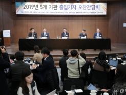 [사진]은행연합회 '5개 기관 출입기자 오찬 간담회'
