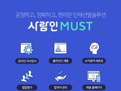 """사람인 """"공정하고 쉽게""""…채용솔루션 '머스트'출시"""