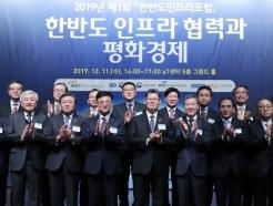 제1회 '한반도인프라포럼' 개최