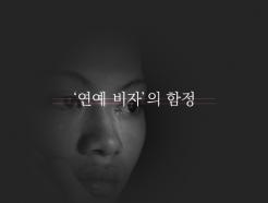 [카드뉴스] '연예 비자'의 함정