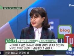 서울디지털대 강소영 교수, K<strong>TV</strong>국민방송 미디어 정책 프로그램 출연