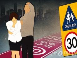 """[MT리포트]'민식이법' 논란…""""어린이 안전"""" vs """"운전자 보호"""""""