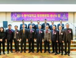 동아대, '2019년 동아대 재경동문회 송년의 밤' 행사