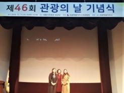 한국영상대 재학생, 한국관광협회 세종시회장상·중앙회장상 수상
