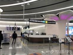 """[르포]""""얼굴만 대요""""…세계최대 中다싱공항 가보니"""