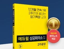 에듀윌 상공회의소 한자 시험 대비 교재, 베스트셀러 1위 기록