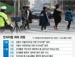 [MT리포트]등장부터 통과까지…'민식이법', 61일의 발자국
