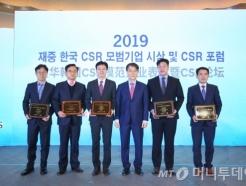주중대사관, 삼성·현대차 등 '사회적책임 모범기업' 시상