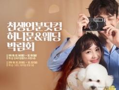 천생연분닷컴, 결혼 체크리스트로 알뜰 결혼준비 돕는 '웨딩&허니문박람회' 개최