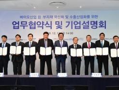 셀트리온·삼성바이오, 인천시와 바이오 원·부자재 국산화