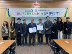 캠퍼스멘토, 한국디지털미디어고 'IT산업 우수인재' 양성 협약