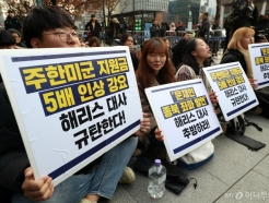 [사진]'해리스 규탄' 구호 외치는 참석자들