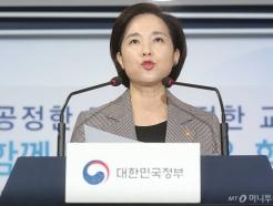 유은혜, '중소기업 취업·창업 장학생 시상식'·참석해 장학생들 격려