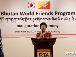 [사진] '부탄 월드프렌즈사무소 개소를 축하합니다'