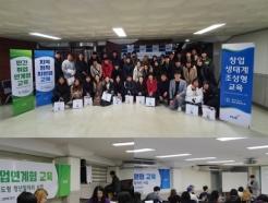 메인콘텐츠, 지역주도형 청년일자리 사업 교육 운영 성료