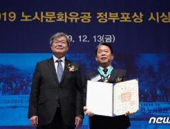 [사진] 박상규 노조위원장, 노사문화 유공 은탑 산업훈장